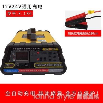 汽車蓄電池充電器電瓶充電器車用12v24V大功率智慧多功能修復通用 全館新品85折