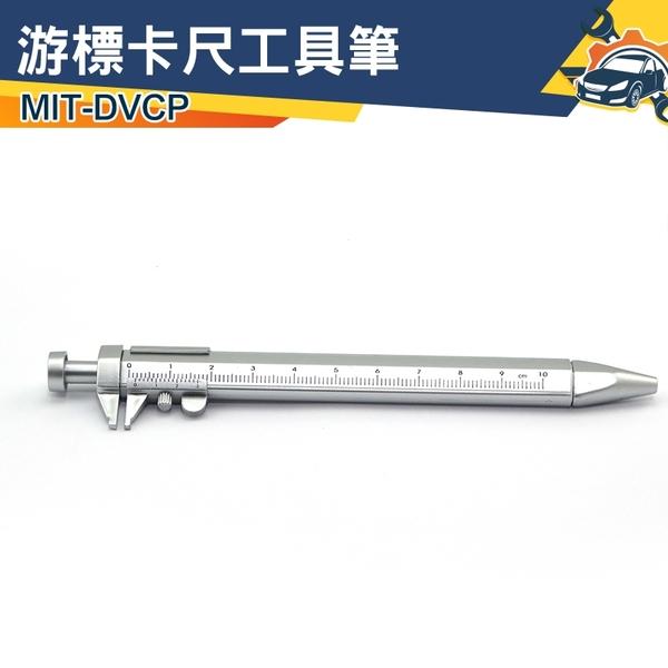 按壓式 原子筆 量尺 10cm 「儀特汽修」卡尺 特殊 0-100mm 游標卡尺 MIT-DVCP 量尺 工具筆