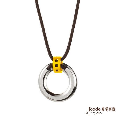 J'code真愛密碼-愛情紀念日 黃金/白鋼/黑繩男項鍊