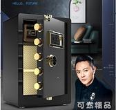 指紋密碼保險櫃家用60cm辦公床頭入牆保險箱小型防盜報警保管箱 雙12全館免運