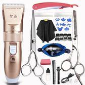 理髮器電推剪充電式家用成人剃頭髮機剃刀男士工具套裝家庭裝全套『小淇嚴選』