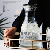 北歐大容量透明耐高溫防爆玻璃冷水壺家用涼水壺可裝開水【白嶼家居】