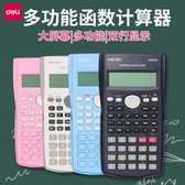科學計算器多功能學生用函數計算機工程考試專用大學會計金融 降價兩天
