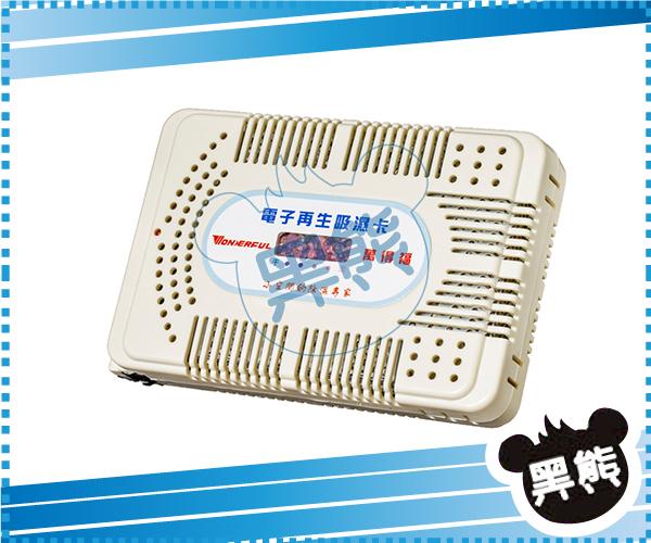 黑熊館 電子除濕盒II型吸濕卡 防潮盒 除溼盒