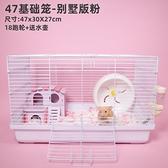 倉鼠籠 刺猬大別墅47基礎籠用品套餐金絲熊齊全糧食花枝鼠窩【快速出貨】