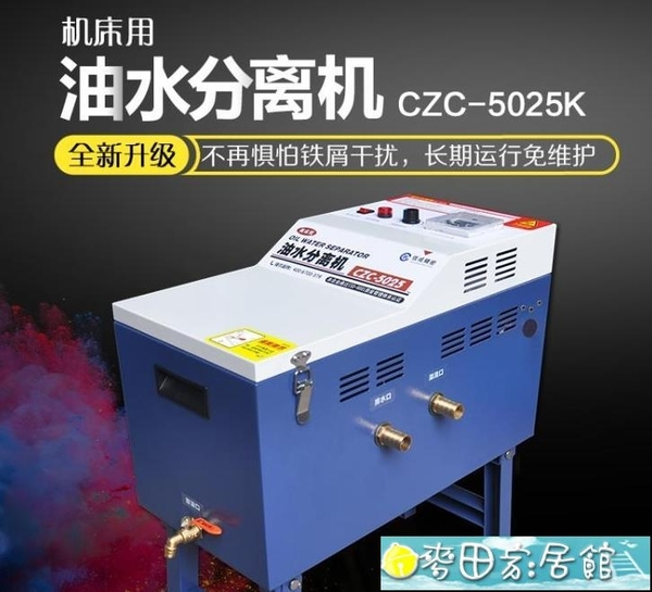 油水分離器 CZC-5025K切削液工業機床油水分離機浮油清除機油水分離器撇油機 快速出貨