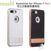 【A Shop】 Moshi Kameleon for iPhone 7 Plus可立式雅緻保護背殼-2色