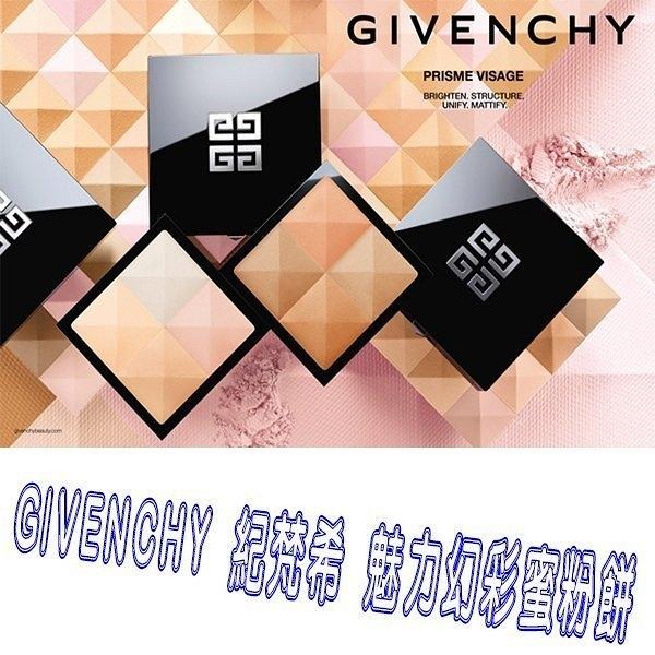 Givenchy 紀凡希 幻影四宮格蜜粉餅 氣墊粉餅 持久 定妝 零毛孔 無瑕 鑽采淨白 隔離 防曬 遮瑕