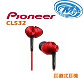 《麥士音響》 【有現貨】Pioneer先鋒 耳道式耳機 CL532 紅色款