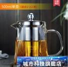 茶壺 綠昌明玻璃茶壺耐熱家用茶水壺過濾耐高溫加厚花茶泡茶壺茶具套裝 城市科技