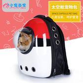 貓包寵物背包外出便攜太空寵物艙包雙肩包狗狗背包裝貓咪用品書包【全館滿千折百】