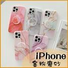 金粉雲彩+支架|蘋果 iPhone11 Pro max iPhone12 Pro max 石板手機殼 簡約文藝優雅背板 掛繩孔