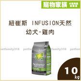 寵物家族-Nutrience紐崔斯《INFUSION天然幼犬-雞肉》配方10kg