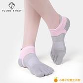 五指襪女純棉網眼透氣船襪短筒運動吸汗分腳趾襪【小橘子】