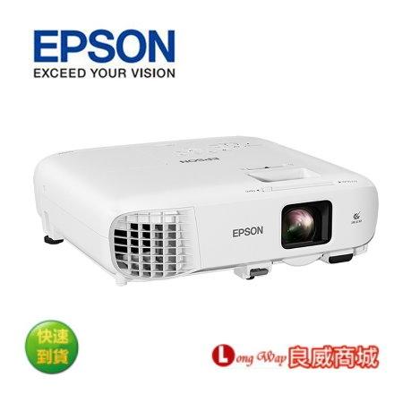 【送行動電源】上網登錄保固升級三年~ EPSON EB-972 商務應用投影機