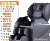 按摩椅 家禾康按摩椅家用全自動全身揉捏多功能太空艙老人按摩器電動沙發 One shoes YXS