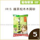 寵物家族-【3包免運組】日本IRIS-綠茶松木木屑砂5L