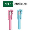 OPPO原廠自拍桿 粉/藍