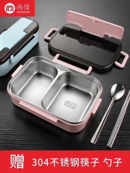 304不銹鋼飯盒帶蓋保溫學生上班族便攜分隔型便當盒食堂分格餐盒 璐璐生活館