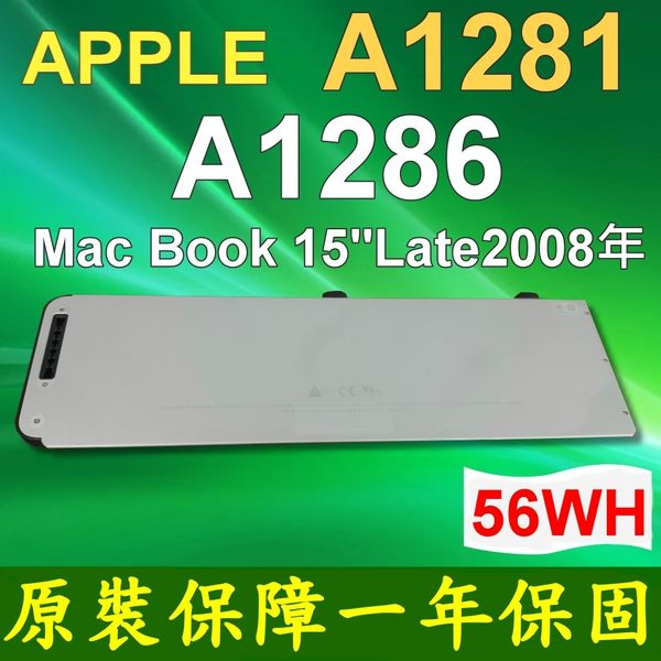 "APPLE A1281 原廠電芯 電池 A1286 A1286-2255 MacBook 15"" Aluminum Unibody ( Late2008 Early 2009 )"