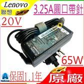 LENOVO 充電器(原廠)-IBM 變壓器- 20V,3.25A,65W,Edge 11,13,E10,E220S,E30,E31,E420,E430,E520,E530