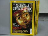 【書寶二手書T8/雜誌期刊_XEX】國家地理雜誌_2003/1~12月間_共4本合售_航空未來等