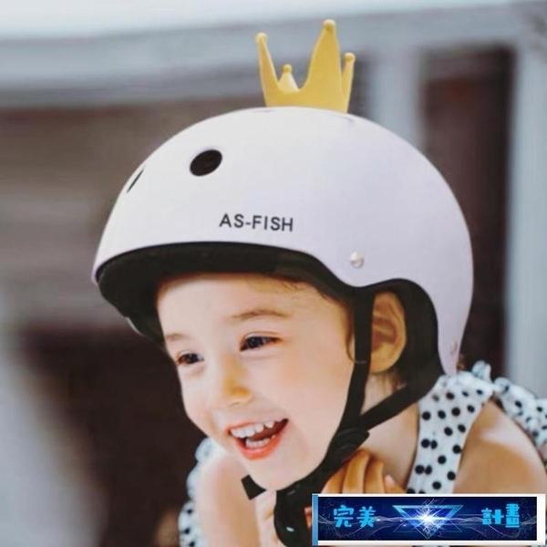 頭盔 小千千寶寶兒童成人頭盔皇冠安全帽滑板車平衡車滑板輪滑自行車 完美計畫 免運