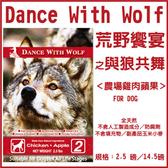 *WANG*澳洲DWF荒野饗宴 與狼共舞《農場雞肉》無穀犬糧 14.5磅