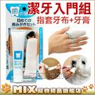 ◆MIX米克斯◆日本TAURUS金牛座.寵物潔牙入門組(TD-151217),牙膏+指套牙布一次擁有