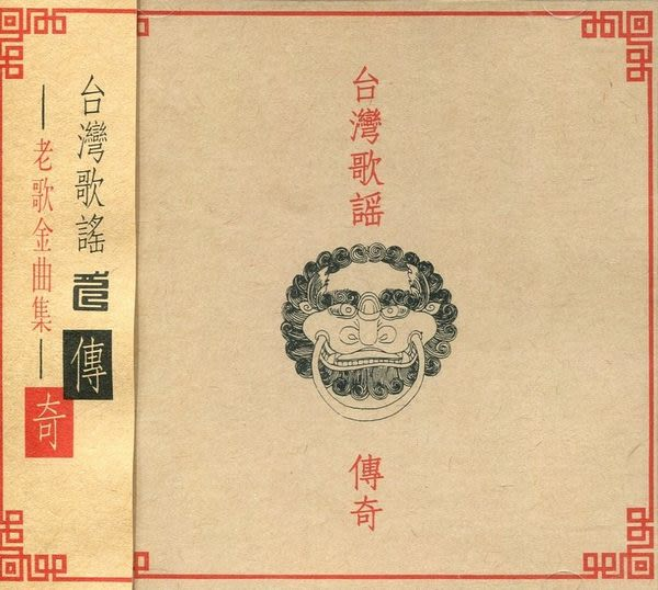 台灣歌謠傳奇2  CD (音樂影片購)