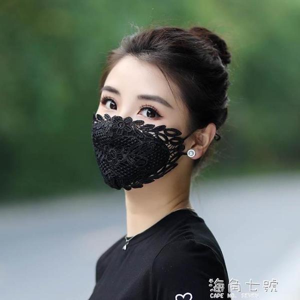 透氣蕾絲布口罩造黑色夏季防曬防塵冰絲薄款口鼻罩女時尚個性可洗 元旦全館免運