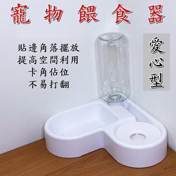 【JIS】LB010 寵物餵食器 愛心型 角落寵物碗 附水瓶 自動飲水器 餵食器 餵食碗 寵物碗