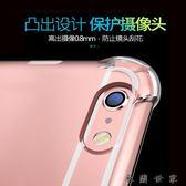 蘋果6/6s手機殼iPhone保護套7/8氣墊