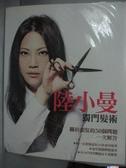 【書寶二手書T9/美容_YIG】陸小曼獨門髮術-比你更在乎你頭髮的髮型師_陸小曼