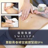【全台多點】瑞醫SWISSPA舞動青春婦宮纖腰緊緻115分鐘