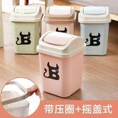 家用帶壓圈搖蓋垃圾桶創意時尚廚房收納有蓋垃圾筒 【格林世家】