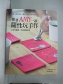 【書寶二手書T7/美工_ETC】跟著AMY一起隨性玩手作 - 以手作雜貨,打造甜蜜的家_林素年