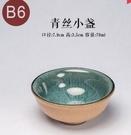 千壺建盞 陶瓷 紫砂 天目釉 功夫茶杯
