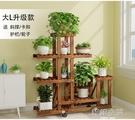客廳花架綠蘿多肉實木簡約室內帶輪木制花架子置物架陽台多層移動  【優樂美】