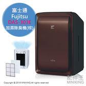 【配件王】日本代購 Fujitsu 富士通 DAS-303E 加濕除臭機 除臭除菌 棕