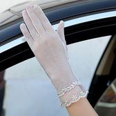 防曬手套女夏季防紫外線觸屏開車韓國蕾絲冰絲騎車戶外薄短款彈力 【快速出貨八折免運】