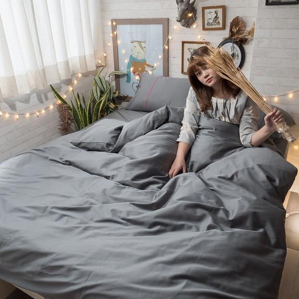 Life素色系列-紳士灰 S3單人床包與雙人新式兩用被四件組 100%精梳棉(60支) 台灣製 棉床本舖