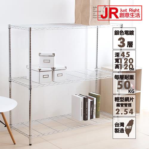 【JR創意生活】輕型三層置物架120X45X120cm 波浪架 衣櫥架 鐵力士架 鐵架 鍍鉻 電鍍