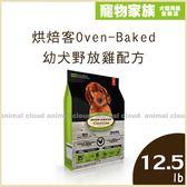 寵物家族-烘焙客Oven-Baked -幼犬野放雞配方(大顆粒)12.5lb