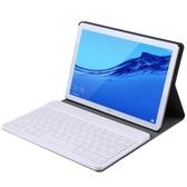 華為M5平板保護套網紅10.8英寸M5無線外接藍牙鍵盤暢享平板皮套 極客玩家