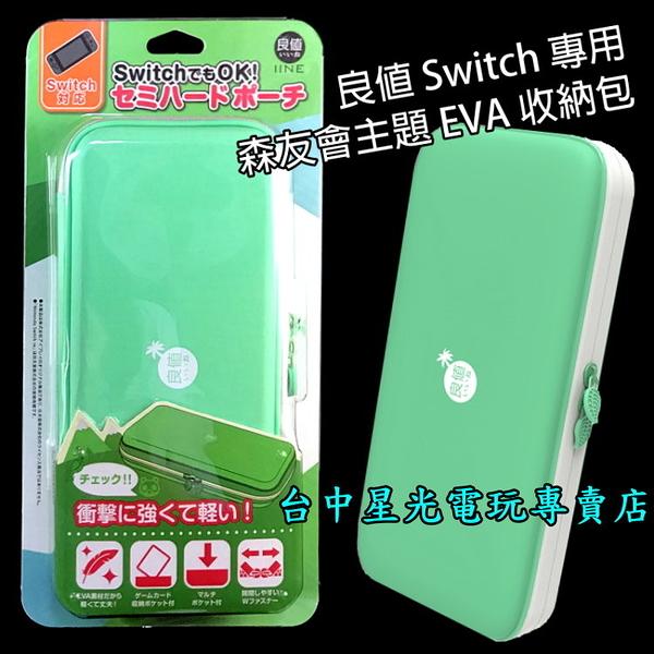 森友綠【良值】 NS Switch 動物森友會主題 EVA 保護包 硬殼包 主機包 收納包 【L322】台中星光