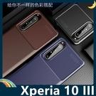 SONY Xperia 10 III 甲殼蟲保護套 軟殼 碳纖維絲紋 軟硬組合 防摔全包款 矽膠套 手機套 手機殼