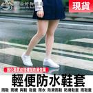 【現貨促銷】輕便防水鞋套 雨鞋 雨襪 與鞋 鞋套 雨衣 防滑雨鞋 防滑鞋套 雨鞋套