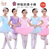 舞蹈服兒童女童練功服裝春夏季少兒舞蹈長短袖演出服幼兒芭蕾舞裙 亞斯藍生活館