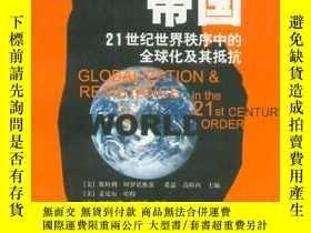 二手書博民逛書店罕見控訴帝國(21世紀世界秩序中的全球化及其抵抗)Y12980